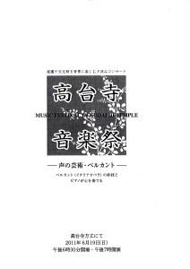 高台寺音楽祭プログラム1