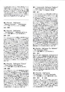 高台寺音楽祭プログラム3