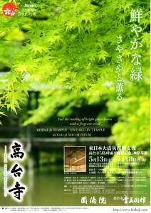 高台寺音楽祭